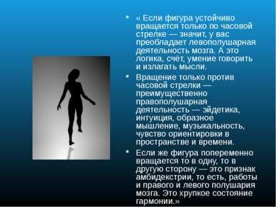 « Если фигура устойчиво вращается только по часовой стрелке — значит, у вас п...