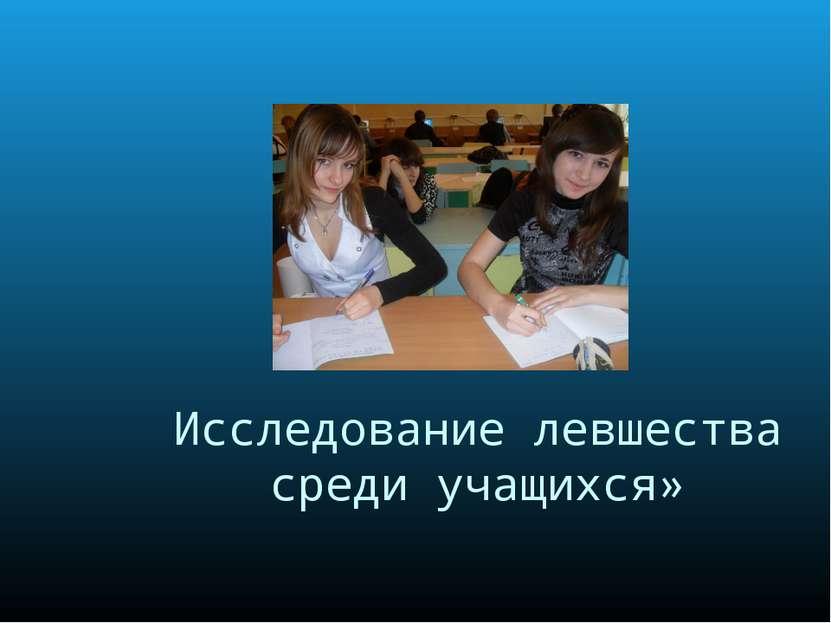 Исследование левшества среди учащихся»