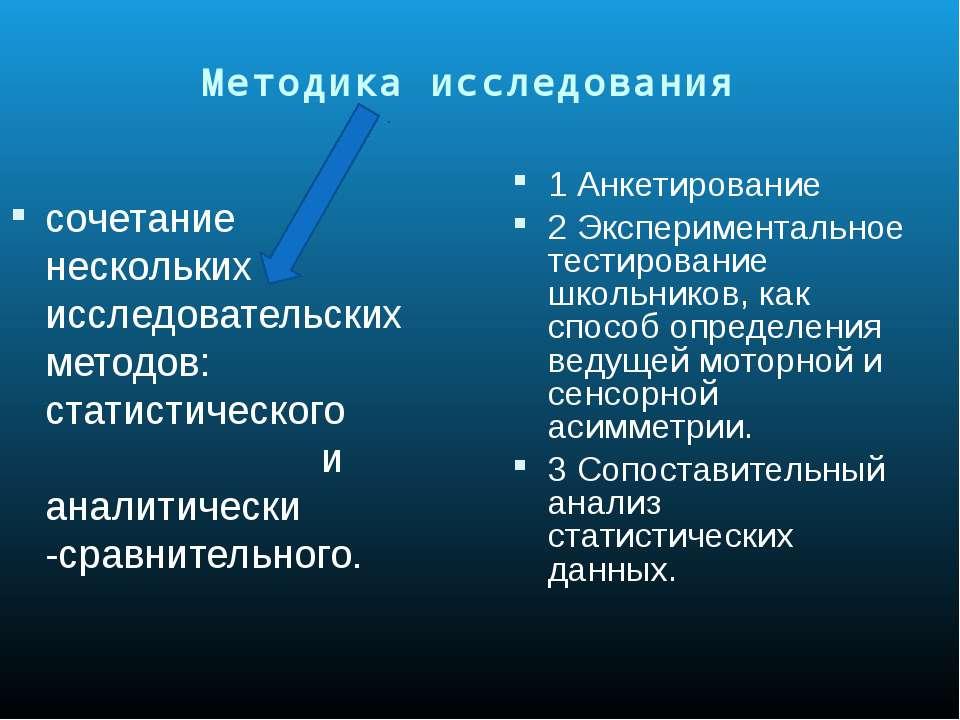 Методика исследования сочетание нескольких исследовательских методов: статист...