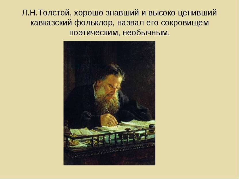 Л.Н.Толстой, хорошо знавший и высоко ценивший кавказский фольклор, назвал его...