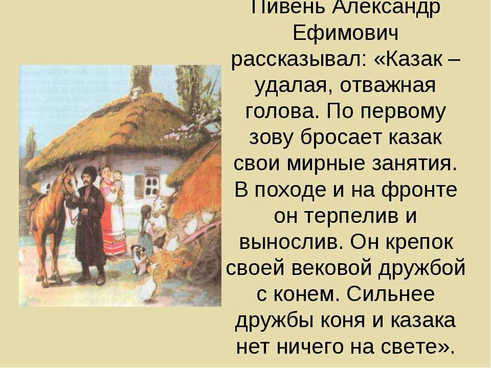 Пивень Александр Ефимович рассказывал: «Казак – удалая, отважная голова. По п...