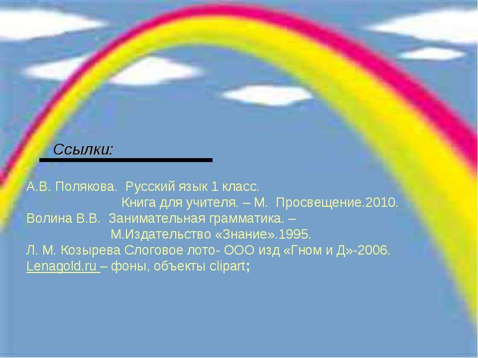 Ссылки: А.В. Полякова. Русский язык 1 класс. Книга для учителя. – М. Просвеще...