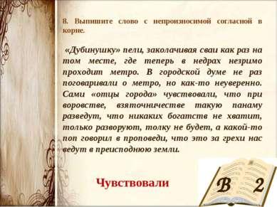 В 2 8. Выпишите слово с непроизносимой согласной в корне. «Дубинушку» пели, з...