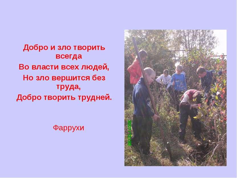 Добро и зло творить всегда Во власти всех людей, Но зло вершится без труда, Д...