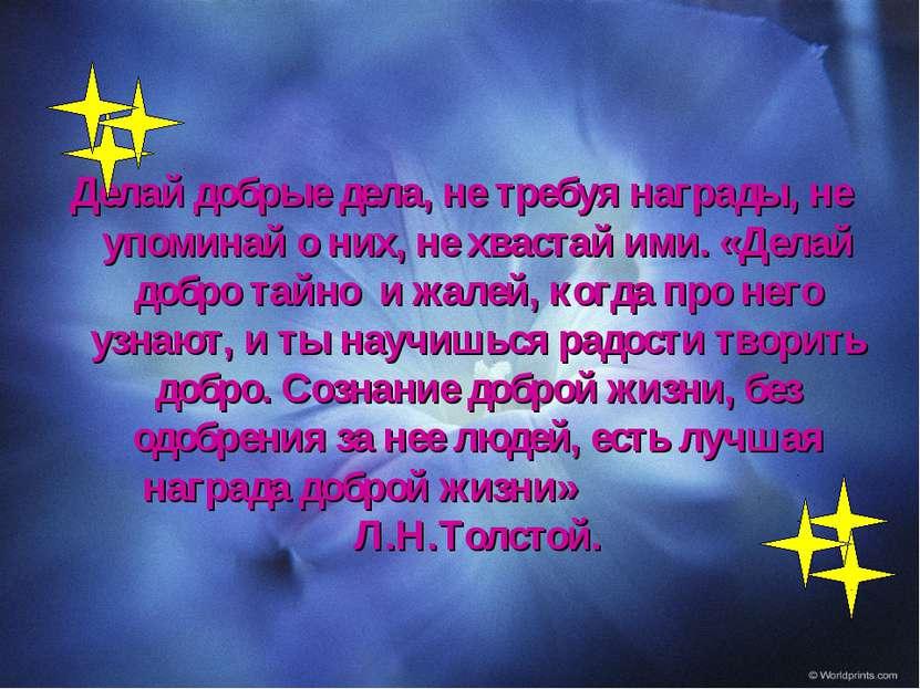 Делай добрые дела, не требуя награды, не упоминай о них, не хвастай ими. «Дел...