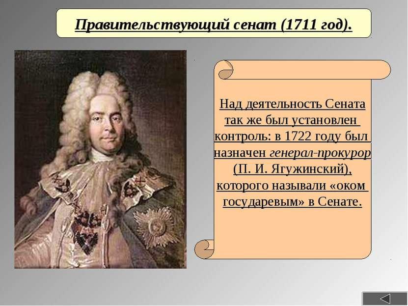 Правительствующий сенат (1711 год). Над деятельность Сената так же был устано...