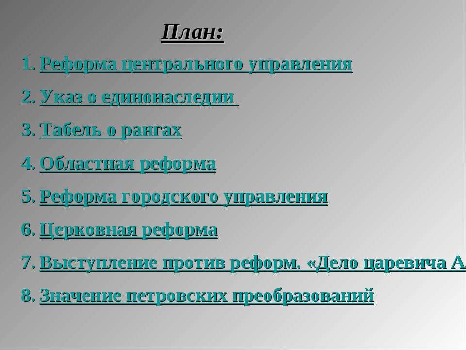 Реформа центрального управления Указ о единонаследии Табель о рангах Областна...