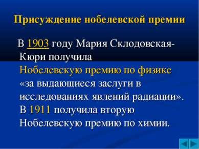 Присуждение нобелевской премии В 1903 году Мария Склодовская-Кюри получила Но...