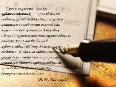 Уроки изучения языка художественных произведений создают условия для воспитан...