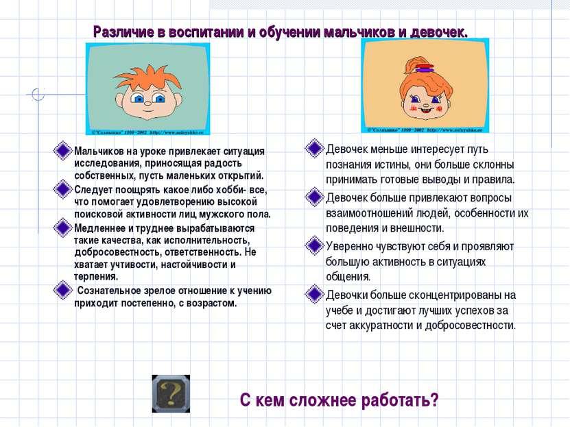Различие в воспитании и обучении мальчиков и девочек. Мальчиков на уроке прив...