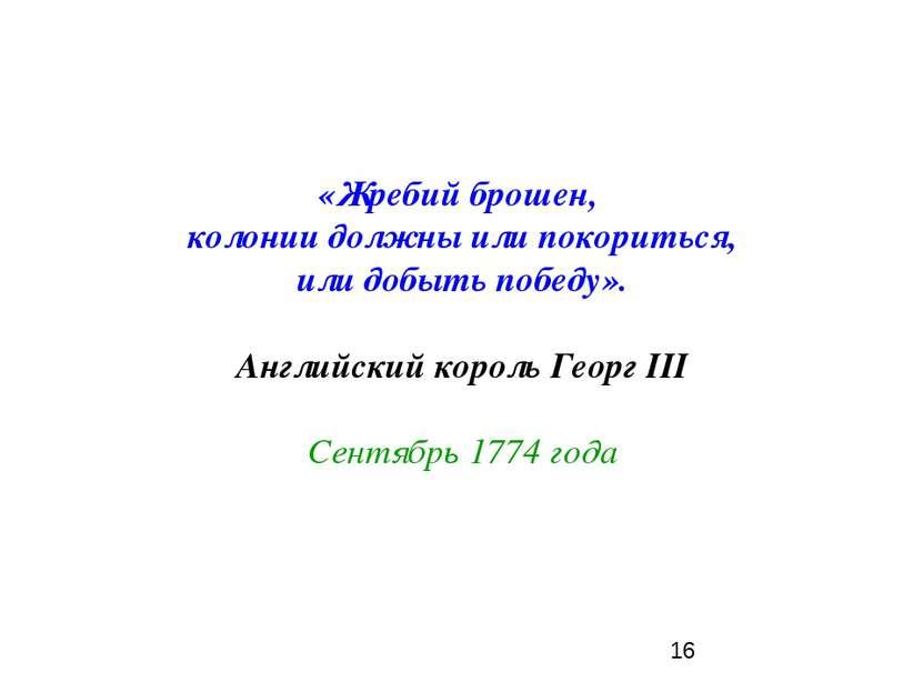 «Жребий брошен, колонии должны или покориться, или добыть победу». Английский...