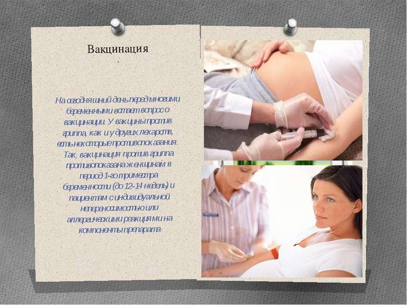 Вакцинация . На сегодняшний день перед многими беременными встает вопрос о ва...