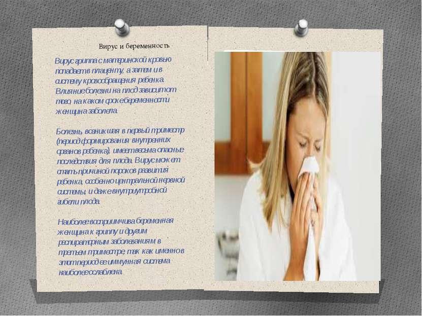 Вирус и беременность Вирус гриппа с материнской кровью попадает в плаценту, а...
