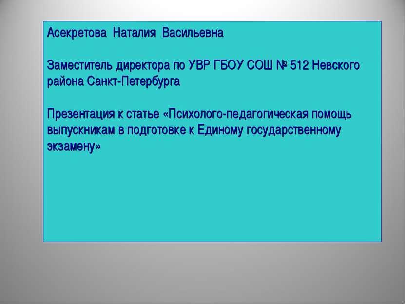 Асекретова Наталия Васильевна Заместитель директора по УВР ГБОУ СОШ № 512 Нев...