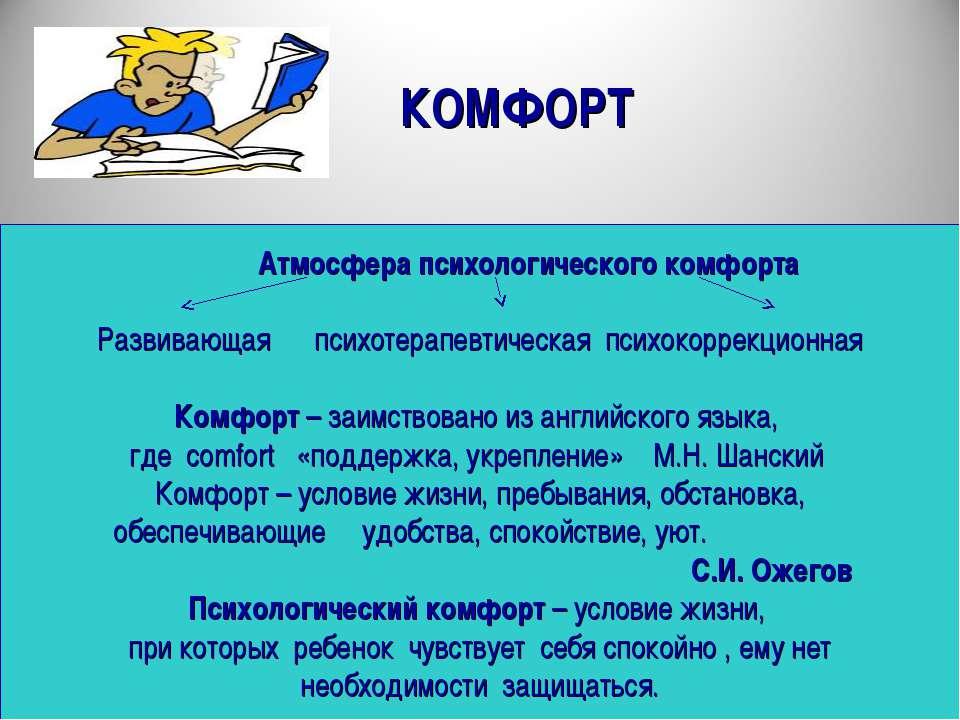 КОМФОРТ Атмосфера психологического комфорта Развивающая психотерапевтическая ...