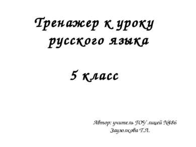 Тренажер к уроку русского языка 5 класс Автор: учитель ГОУ лицей №486 Заузолк...