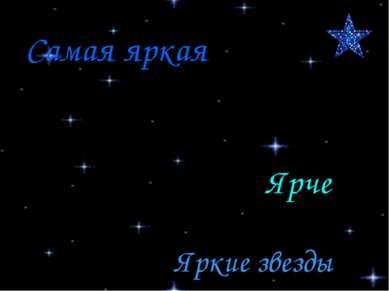 Яркие звезды Яркие звезды Самая яркая Ярче