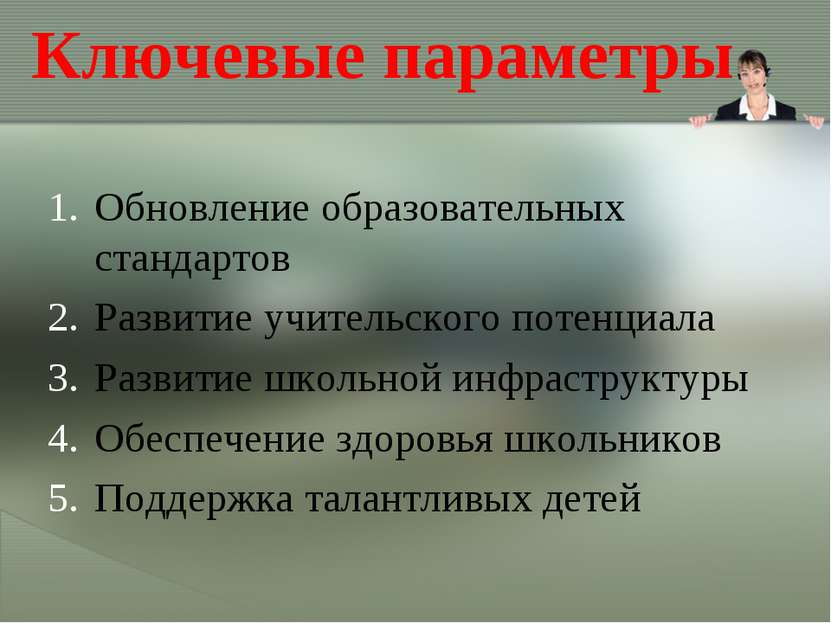 Ключевые параметры Обновление образовательных стандартов Развитие учительског...