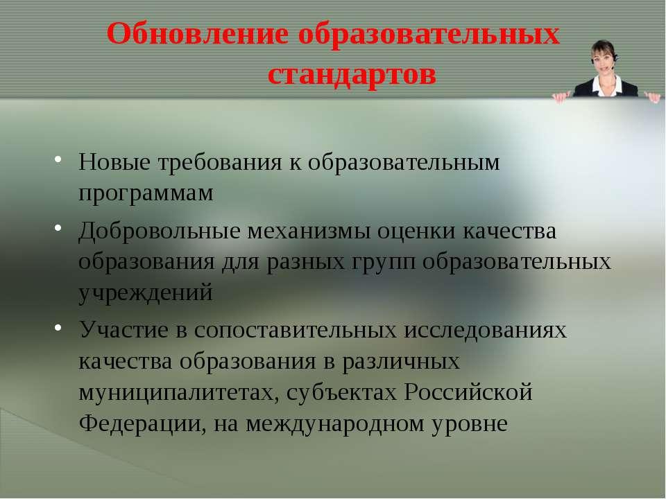 Обновление образовательных стандартов Новые требования к образовательным прог...