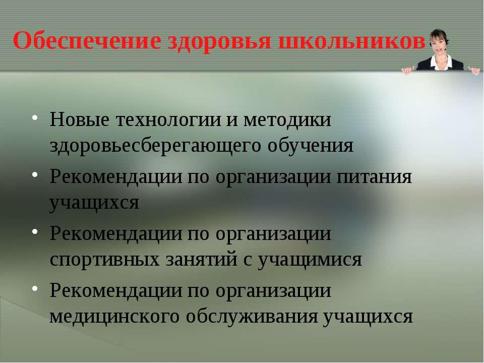 Обеспечение здоровья школьников Новые технологии и методики здоровьесберегающ...