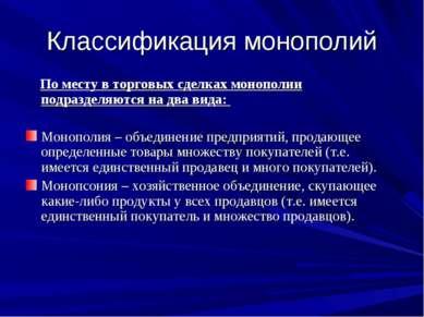 Классификация монополий По месту в торговых сделках монополии подразделяются ...