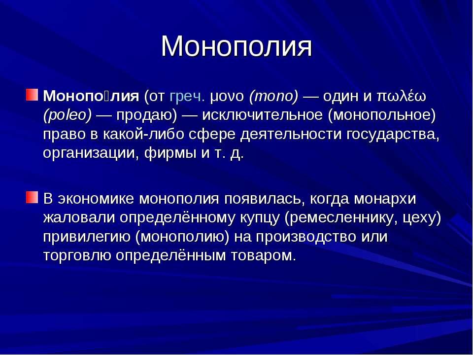 Монополия Монопо лия (от греч. μονο (mono) — один и πωλέω (poleo) — продаю) —...