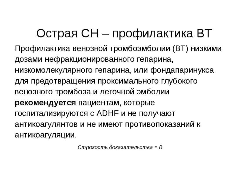 Острая СН – профилактика ВТ Профилактика венозной тромбоэмболии (ВТ) низкими ...