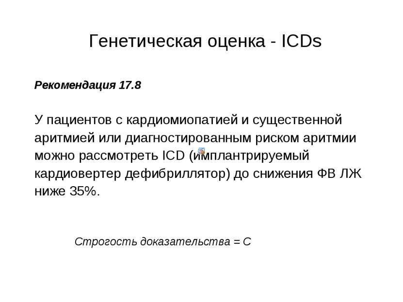 Генетическая оценка - ICDs Рекомендация 17.8 У пациентов с кардиомиопатией и ...