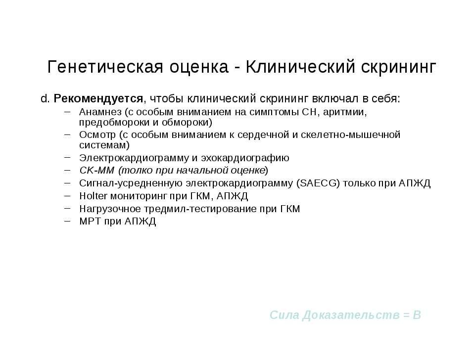Генетическая оценка - Клинический скрининг d. Рекомендуется, чтобы клинически...