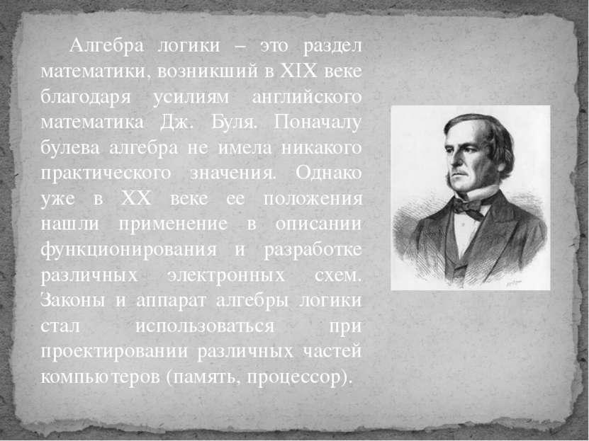 Алгебра логики – это раздел математики, возникший в XIX веке благодаря усилия...