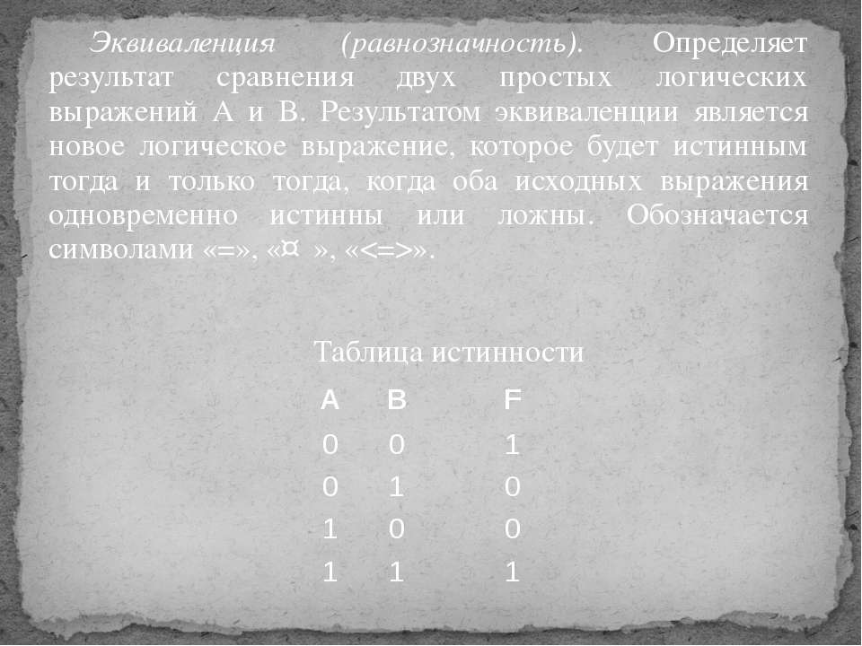 Эквиваленция (равнозначность). Определяет результат сравнения двух простых ло...