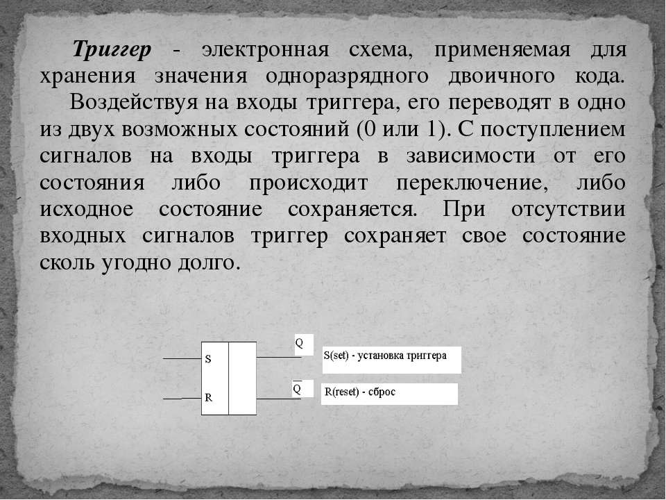 Триггер - электронная схема, применяемая для хранения значения одноразрядного...