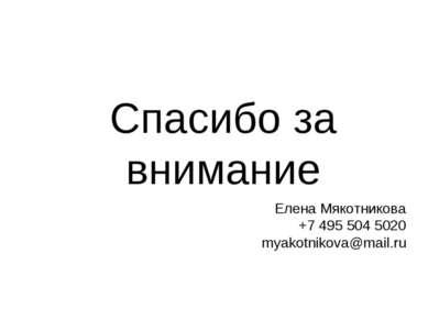 Спасибо за внимание Елена Мякотникова +7 495 504 5020 myakotnikova@mail.ru