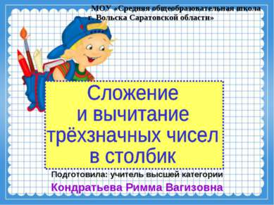 МОУ «Средняя общеобразовательная школа г. Вольска Саратовской области» Подгот...