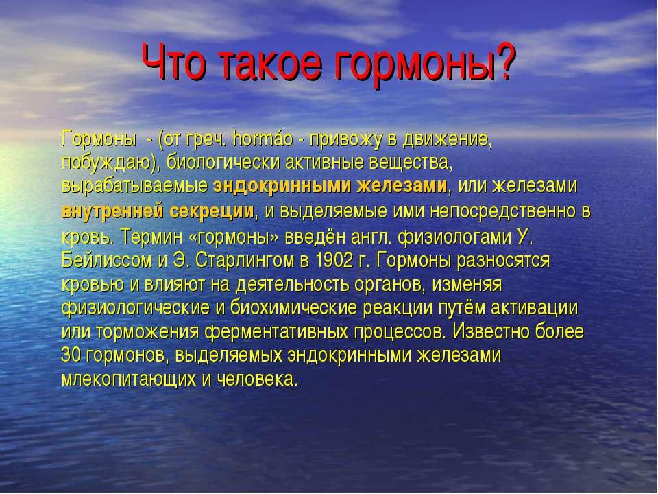Что такое гормоны? Гормоны - (от греч. hormáo - привожу в движение, побуждаю)...