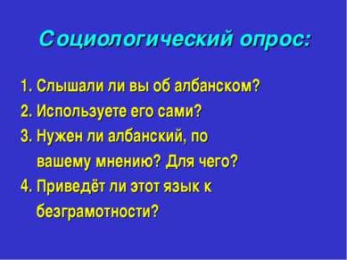 Социологический опрос: 1. Слышали ли вы об албанском? 2. Используете его сами...