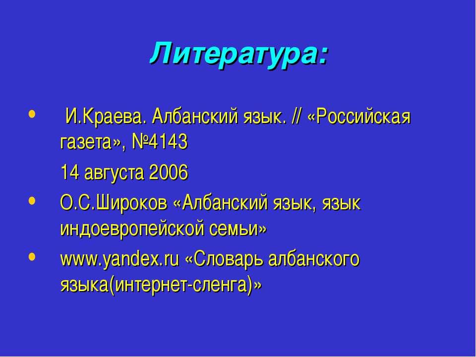 Литература: И.Краева. Албанский язык. // «Российская газета», №4143 14 август...