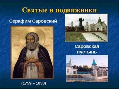 Святые и подвижники (1759 – 1833) Саровская пустынь Серафим Саровский