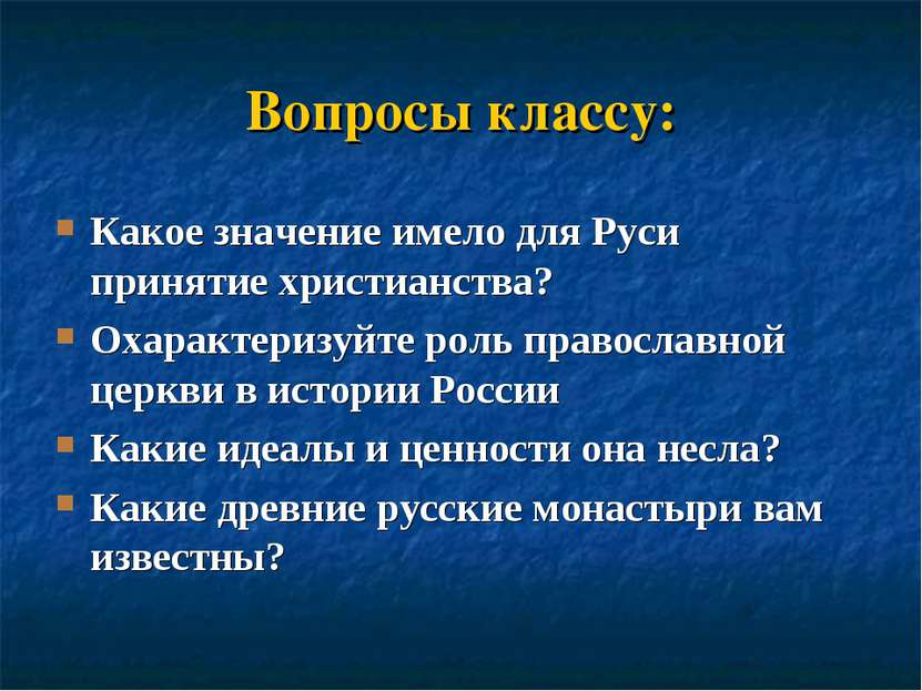 Вопросы классу: Какое значение имело для Руси принятие христианства? Охаракте...