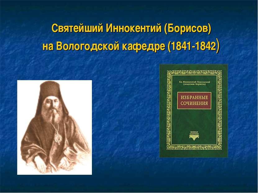Святейший Иннокентий (Борисов) на Вологодской кафедре (1841-1842)