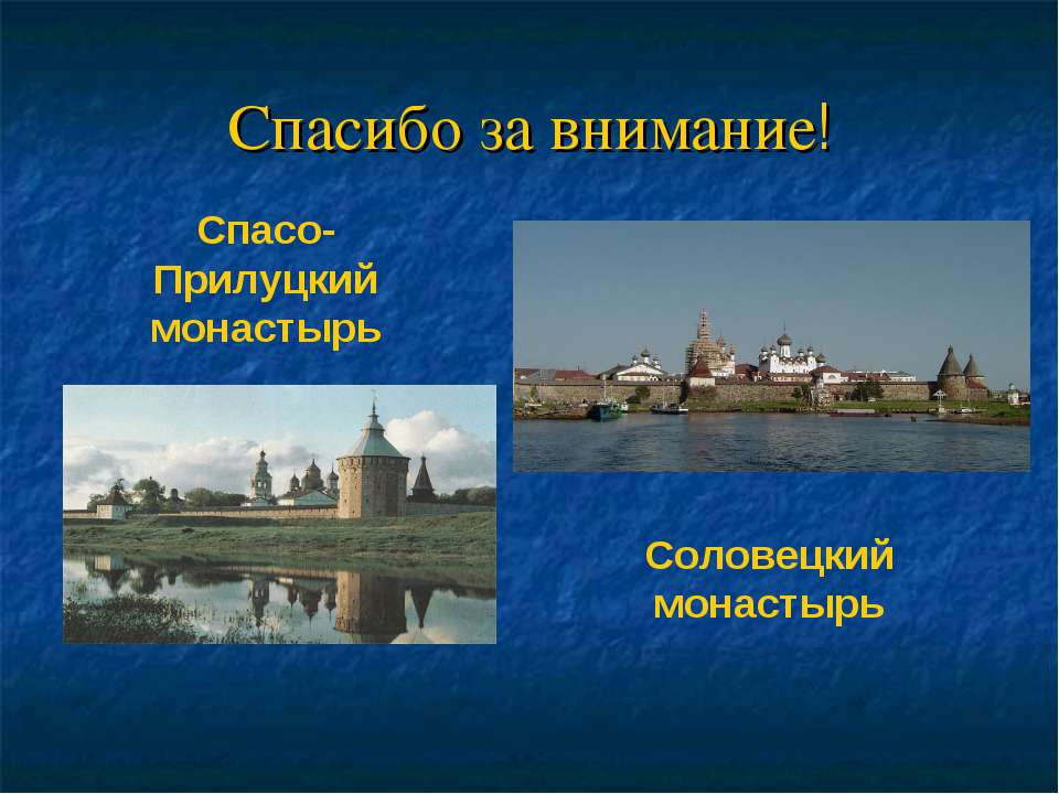 Спасибо за внимание! Спасо-Прилуцкий монастырь Соловецкий монастырь