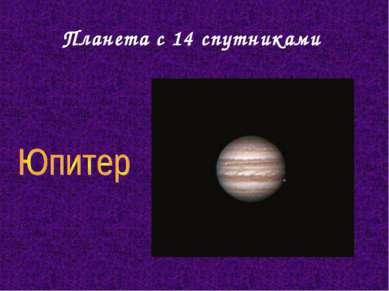Планета с 14 спутниками