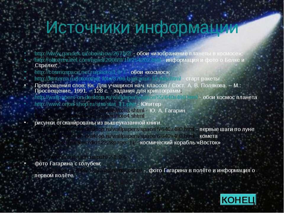 Источники информации http://www.gandex.ru/oboishow/2671/2/ - обои «изображени...