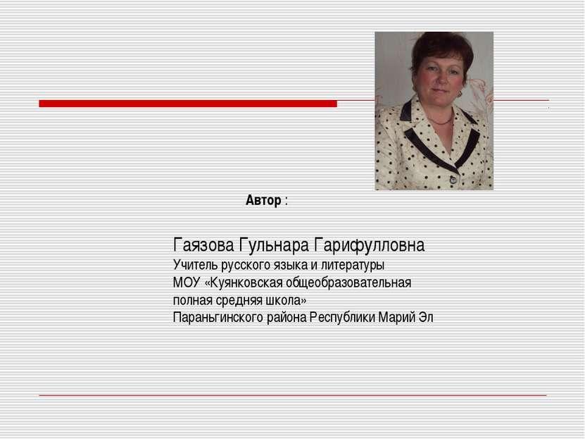 Автор : Гаязова Гульнара Гарифулловна Учитель русского языка и литературы МОУ...