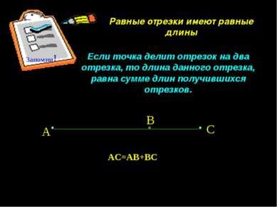 Равные отрезки имеют равные длины Если точка делит отрезок на два отрезка, то...