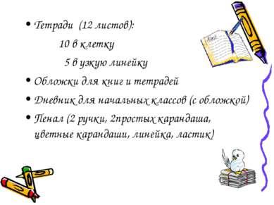 Тетради (12 листов): 10 в клетку 5 в узкую линейку Обложки для книг и тетраде...