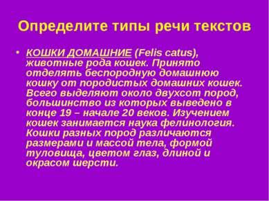 Определите типы речи текстов КОШКИ ДОМАШНИЕ (Felis catus), животные рода коше...