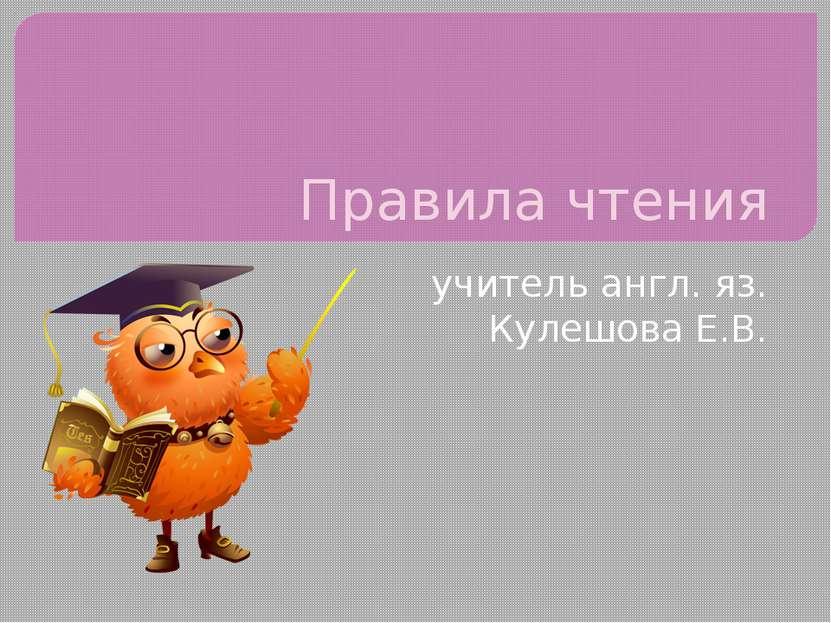 Правила чтения учитель англ. яз. Кулешова Е.В.