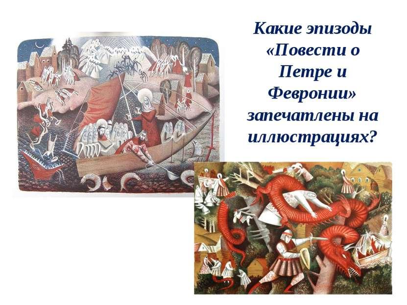 Какие эпизоды «Повести о Петре и Февронии» запечатлены на иллюстрациях?