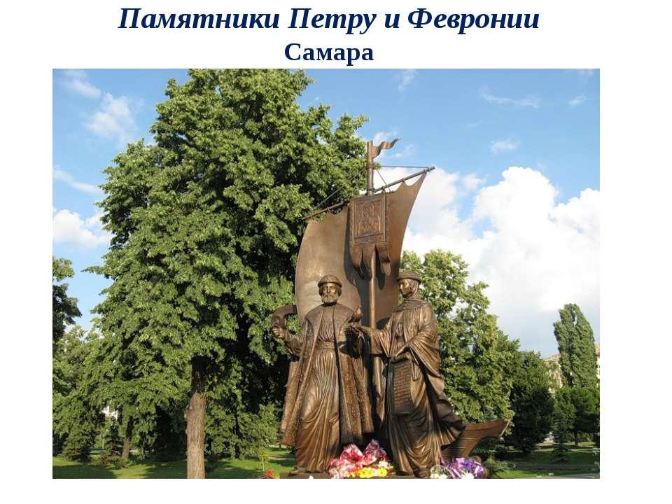 Памятники Петру и Февронии Самара